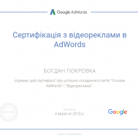 Сертификат Видео рекламы Google AdWords
