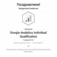 Сертификат по Google Analytics