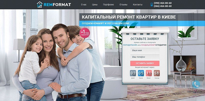 РК в Google AdWords / VIP ремонт квартир «РемФормат» изображение 1