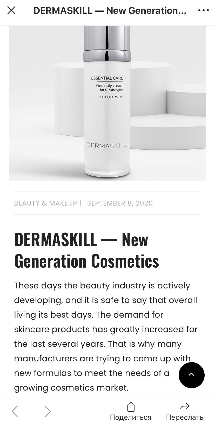 Copywriting. DERMASKILL — new generation cosmetics. изображение 1