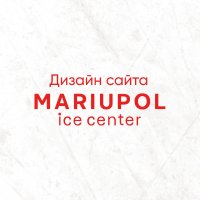 Дизайн сайта Mariupol Ice Center