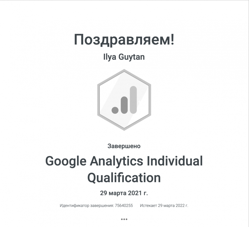 Сертификат Google Analytics Individual Qualification изображение 1
