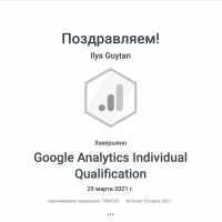 Сертификат Google Analytics Individual Qualification