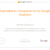 Google Analytics Сертификат