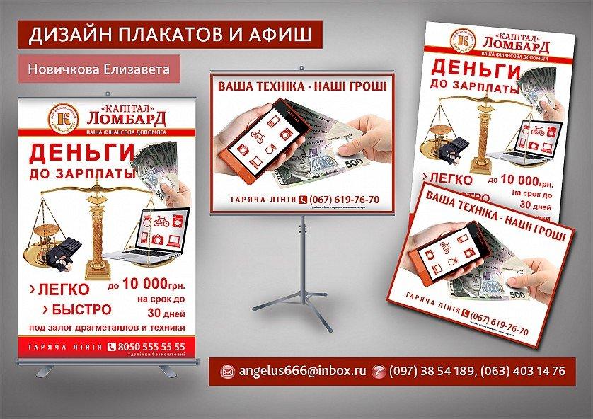 Дизайн плакатов цены