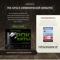 Промо страничка группы Resonance