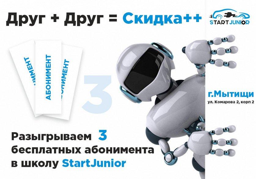 Баннера для роботошколы изображение 1